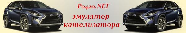 ошибки лексус 0420