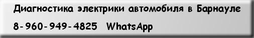 диагностика электрики автомобиля Барнаул