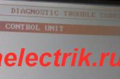 Ниссан Мурано, ошибка B1015, неисправен блок управления