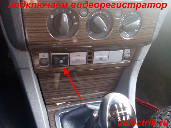 подключение видеорегистратора к сигнализации, кнопка на форд фокус 2