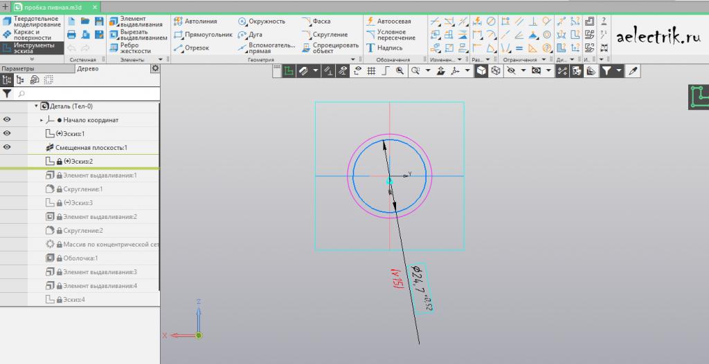 моделирование в компас 3д эскиз на смещённой плоскости крышка бутылки