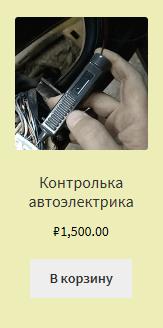 купить контрольку автоэлектрика