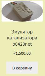 купить эмулятор 0420 Москва, Новосибирск, Барнаул, Санкт-петербург,