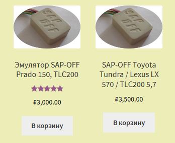 sap-off купить