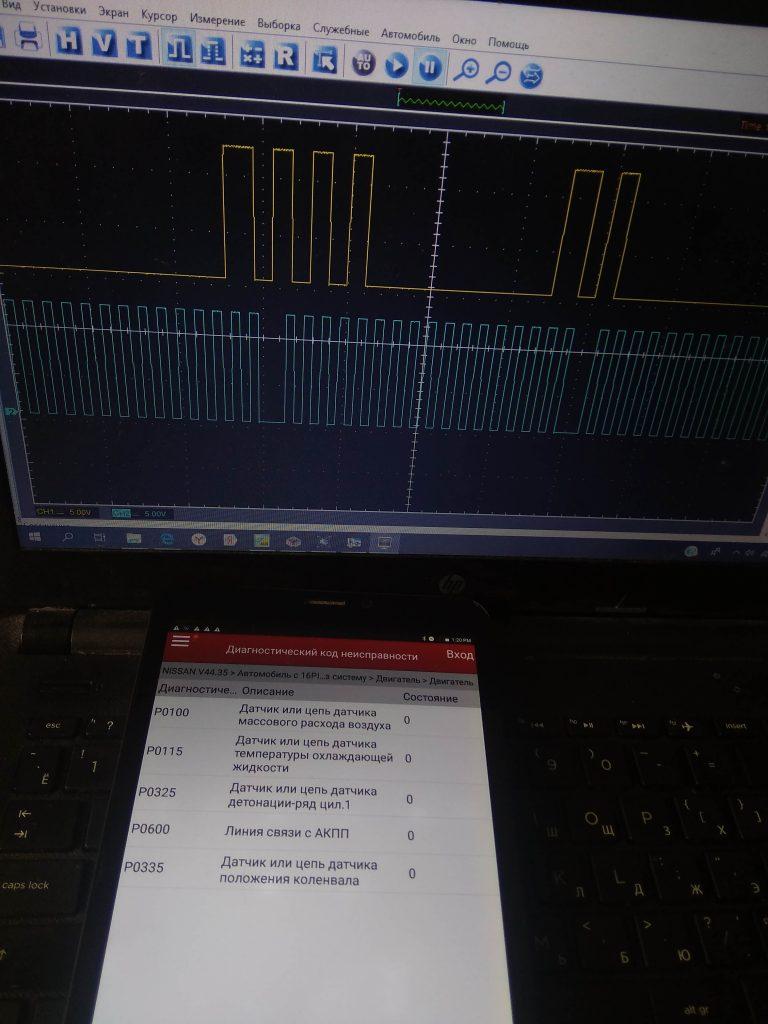 ошибка p0335 неправильо установлена цепь