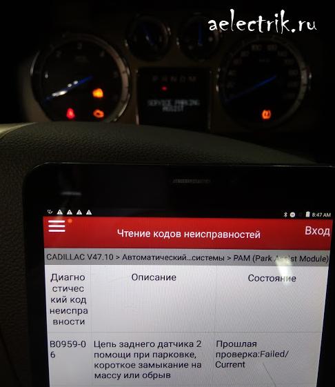 не работает парктроник ошибка B0959-06