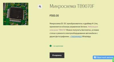 купить TB9070F