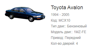 Блоки управления двигателем для Toyota Avalon