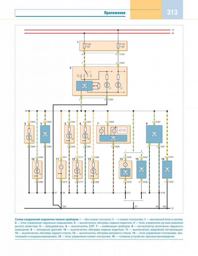 схема подсветки панели приборов форд фокус 2