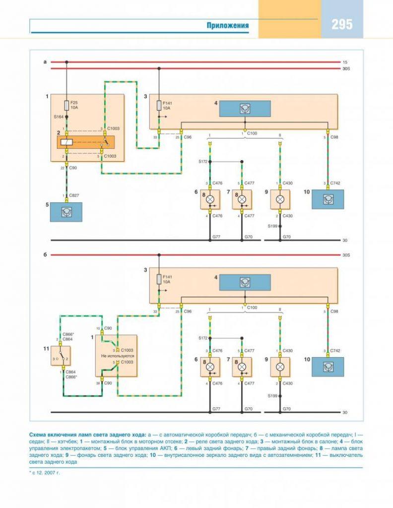 схема ламп заднего хода форд фокус 2