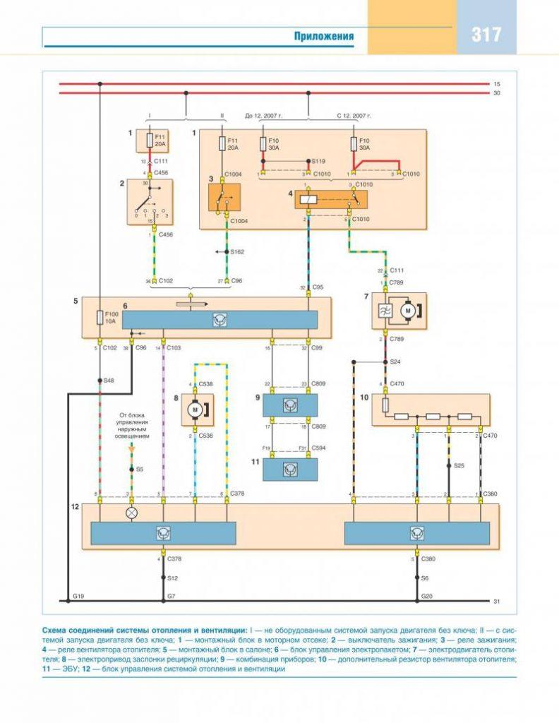 схема отопителя и кондиционера форд фокус 2