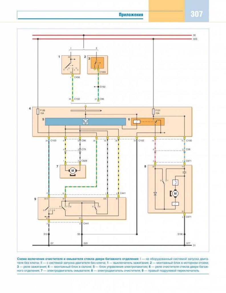 схема стеклоочистителя и омывателя багажника фокус 2