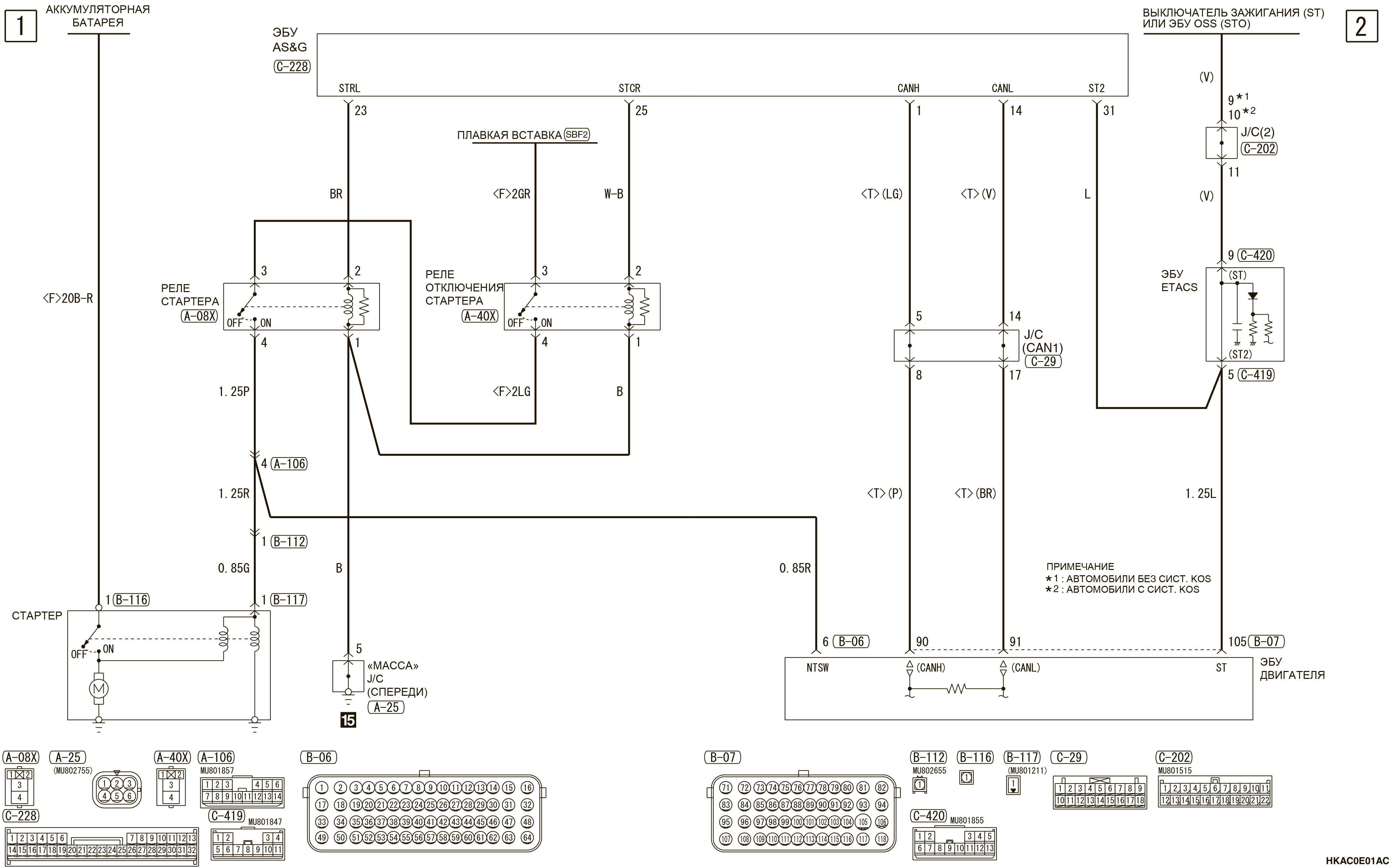 mmc аутлендер 3 2019 электросхемаСИСТЕМА ЭЛЕКТРОПУСКА 4J1-M/T (АВТОМОБИЛИ С СИСТЕМОЙ AS&G)