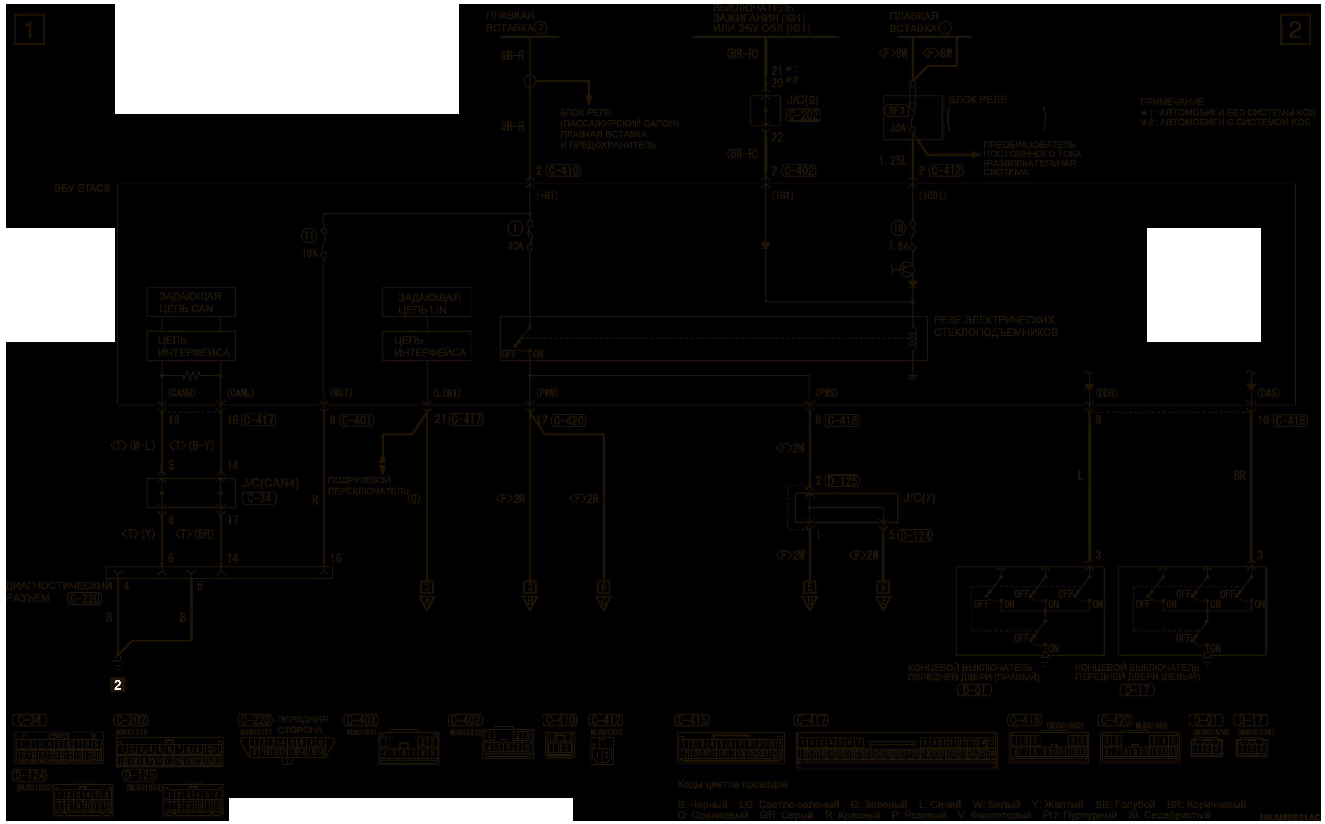 mmc аутлендер 3 2019 электросхемаЭЛЕКТРИЧЕСКИЕ СТЕКЛОПОДЪЕМНИКИ ПРАВАЯ СТОРОНА