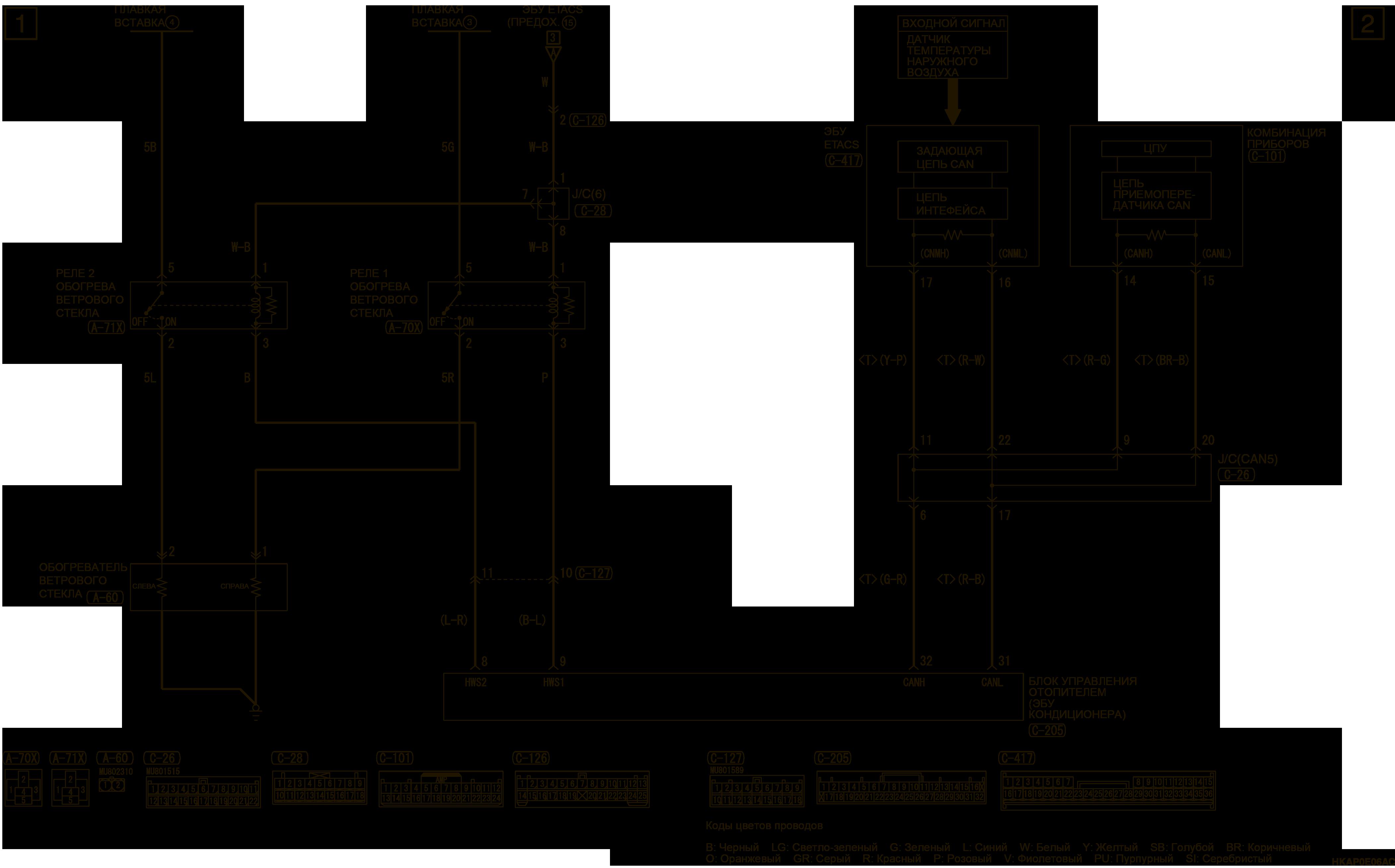 mmc аутлендер 3 2019 электросхемаОБОГРЕВ ВЕТРОВОГО СТЕКЛА ЛЕВОСТОРОННЕЕ УПРАВЛЕНИЕ