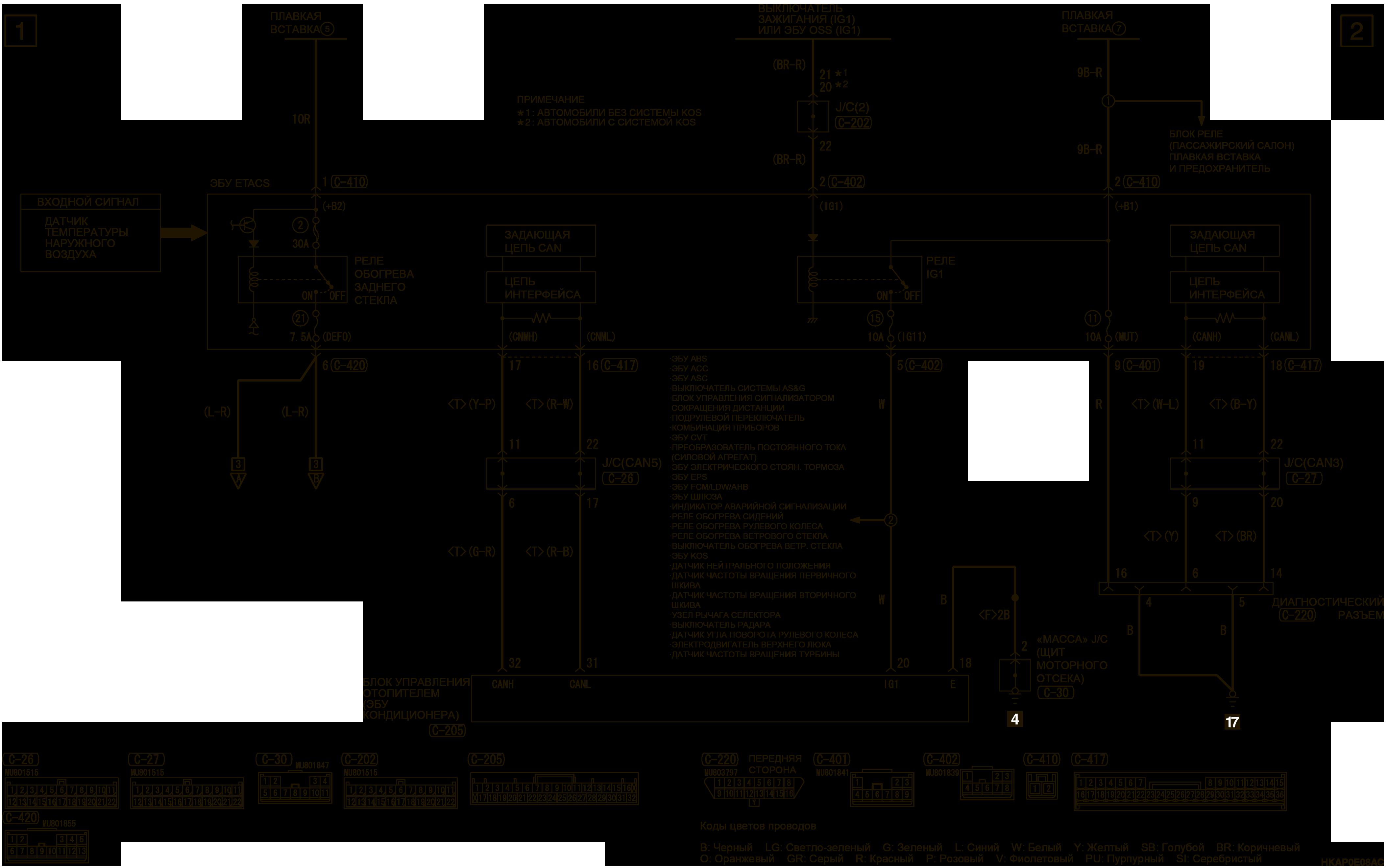 mmc аутлендер 3 2019 электросхемаЭЛЕКТРООБОГРЕВ НАРУЖНЫХ ЗЕРКАЛ ЛЕВАЯ СТОРОНА