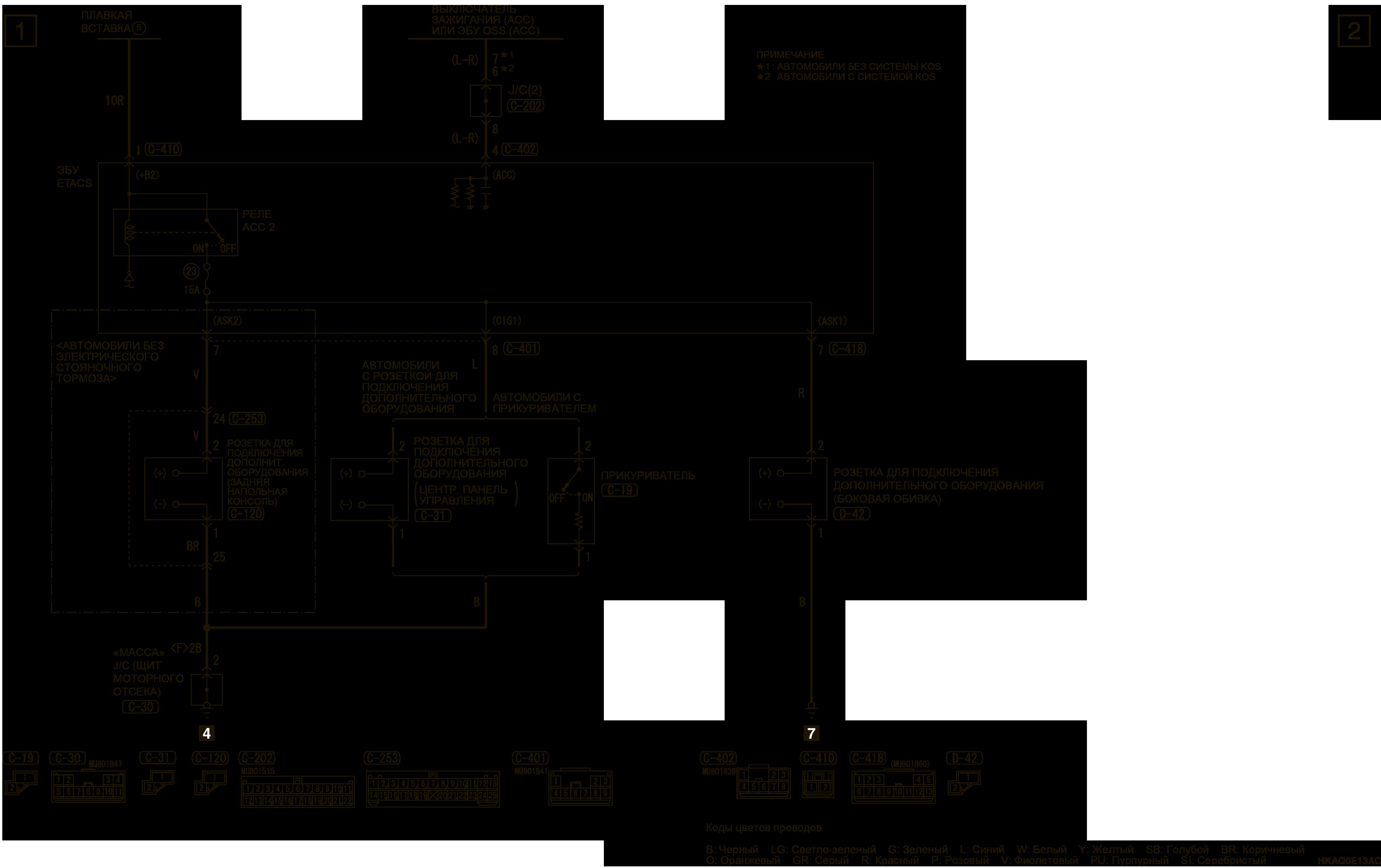 mmc аутлендер 3 2019 электросхемаЭЛЕКТРИЧЕСКАЯ РОЗЕТКА И ПРИКУРИВАТЕЛЬ