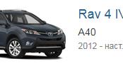 Блоки управления двигателем для Toyota Rav 4 [2012 - ...]
