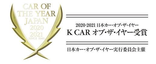 Super Height Kei Wagons eK X space и eK space выиграли премию «Автомобиль года K» на конкурсе «Автомобиль года 2020-2021 в Японии»