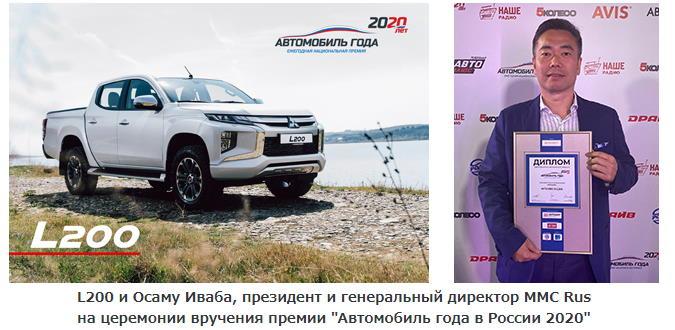 MITSUBISHI L200 стал автомобилем года в России 2020 и получил две другие престижные награды