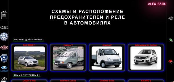 сайт alex-22.ru скриншот, все предохранители и реле